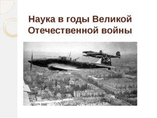 Наука в годы Великой Отечественной войны