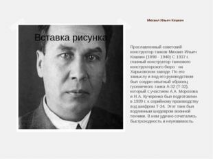 Михаил Ильич Кошкин Прославленный советский конструктор танков Михаил Ильич К