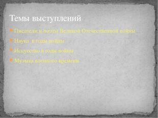 Писатели и поэты Великой Отечественной войны Наука в годы войны Искусство в г