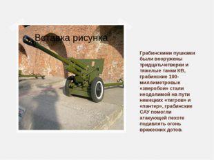 Грабинскими пушками были вооружены тридцатьчетверки и тяжелые танки КВ, граби