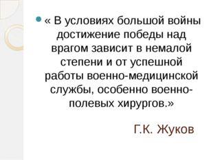 Г.К. Жуков « В условиях большой войны достижение победы над врагом зависит в
