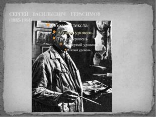 СЕРГЕЙ ВАСИЛЬЕВИЧ ГЕРАСИМОВ (1885-1964)