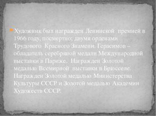 Художник был награжден Ленинской премией в 1966 году, посмертно; двумя ордена