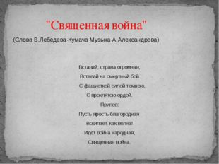(Слова В.Лебедева-Кумача Музыка А.Александрова) Вставай, страна огромная, Вст
