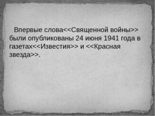 Впервые слова были опубликованы 24 июня 1941 года в газетах и .