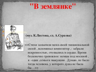 """В землянке"" (муз. К.Листова, сл. А.Суркова)"