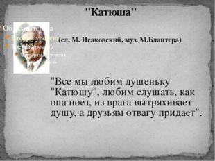 """""""Катюша"""" (сл. М. Исаковский, муз. М.Блантера) """"Все мы любим душеньку """"Катюшу"""