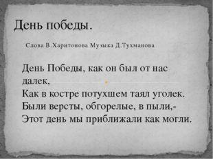 Слова В.Харитонова Музыка Д.Тухманова День победы. День Победы, как он был от