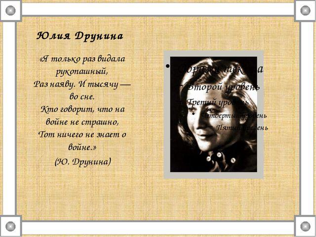 Юлия Друнина «Я только раз видала рукопашный, Раз наяву. И тысячу — во сне. К...