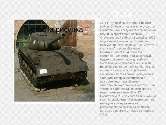 Т-34 3Т-34 - лучший танк Второй мировой войны. Он был основным и по существу...