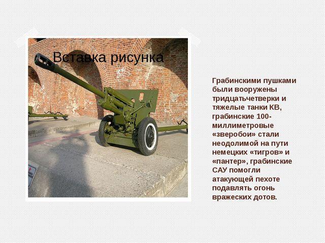 Грабинскими пушками были вооружены тридцатьчетверки и тяжелые танки КВ, граби...
