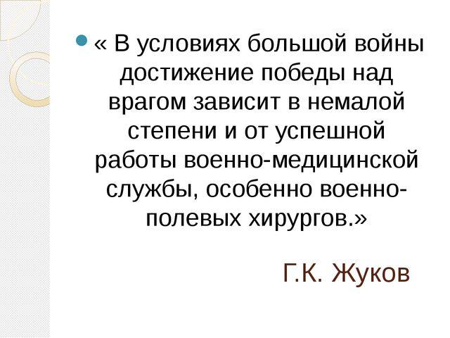 Г.К. Жуков « В условиях большой войны достижение победы над врагом зависит в...