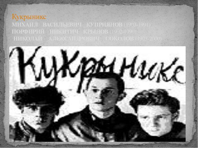 Кукрыникс МИХАИЛ ВАСИЛЬЕВИЧ КУПРИЯНОВ (1903-1991) ПОРФИРИЙ НИКИТИЧ КРЫЛОВ (1...