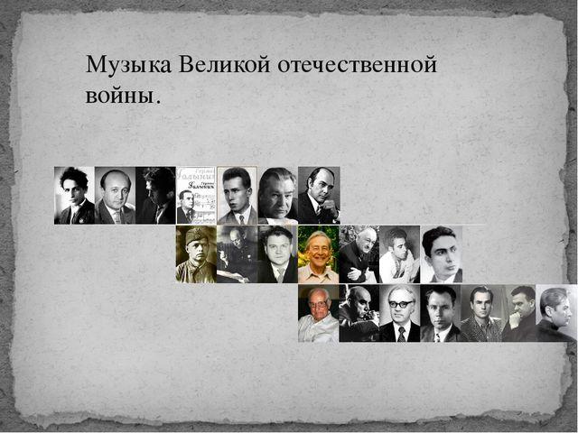 Музыка Великой отечественной войны.