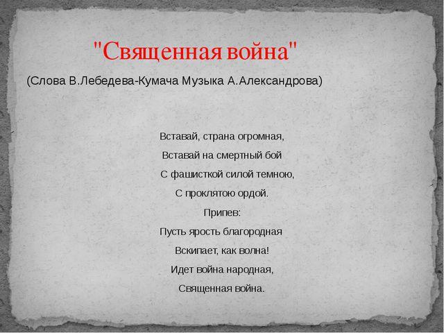 (Слова В.Лебедева-Кумача Музыка А.Александрова) Вставай, страна огромная, Вст...