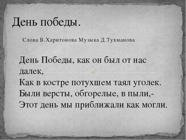 Слова В.Харитонова Музыка Д.Тухманова День победы. День Победы, как он был от...