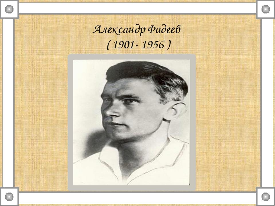 Александр Фадеев ( 1901- 1956 )