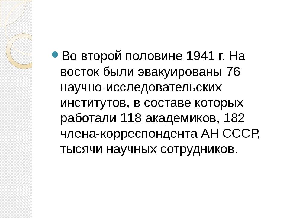 Во второй половине 1941 г. На восток были эвакуированы 76 научно-исследовате...