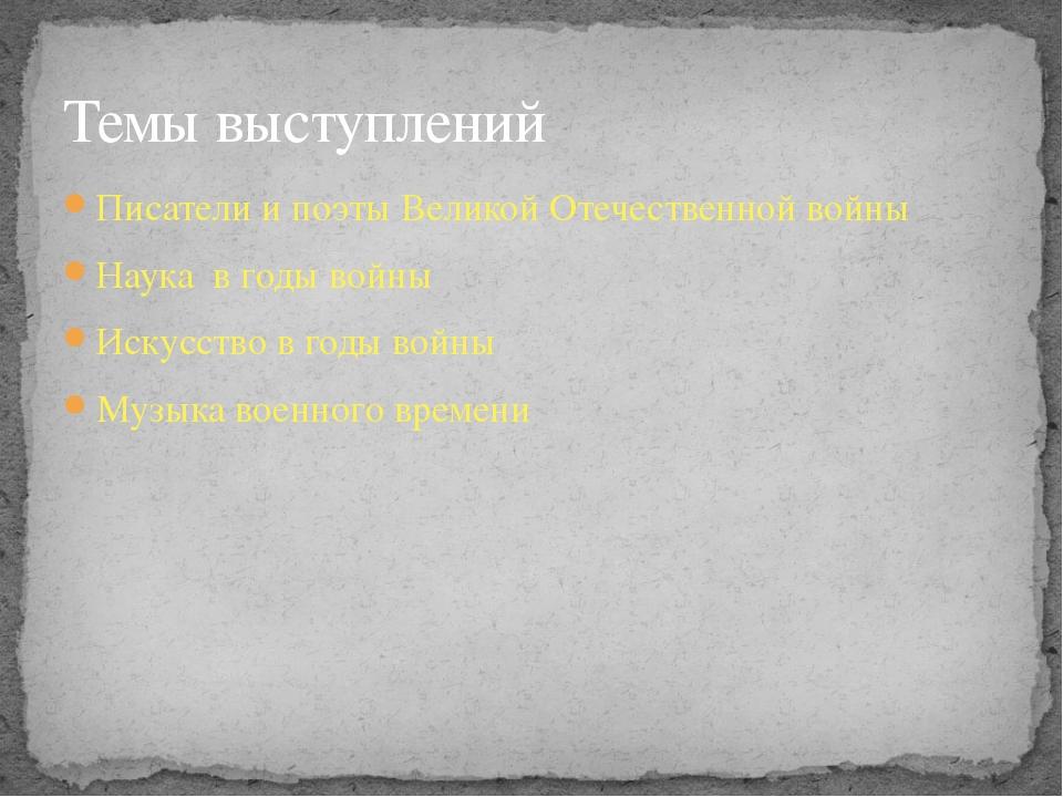 Писатели и поэты Великой Отечественной войны Наука в годы войны Искусство в г...