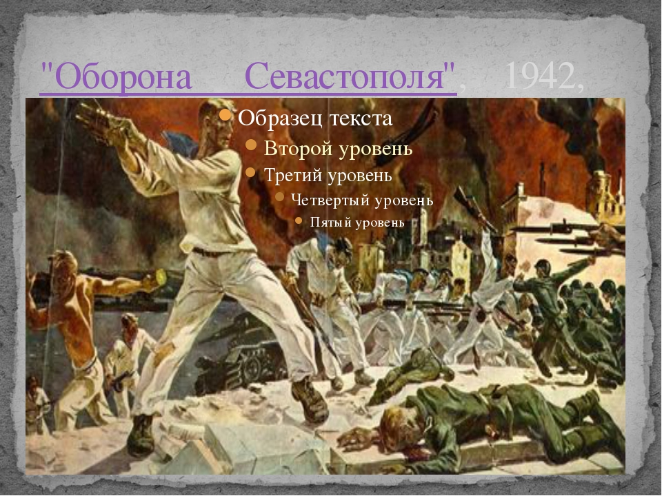 """""""Оборона Севастополя"""", 1942,"""