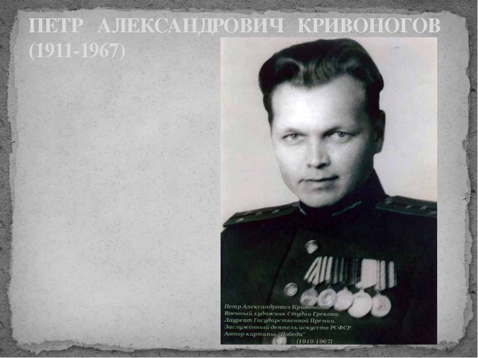 ПЕТР АЛЕКСАНДРОВИЧ КРИВОНОГОВ (1911-1967)