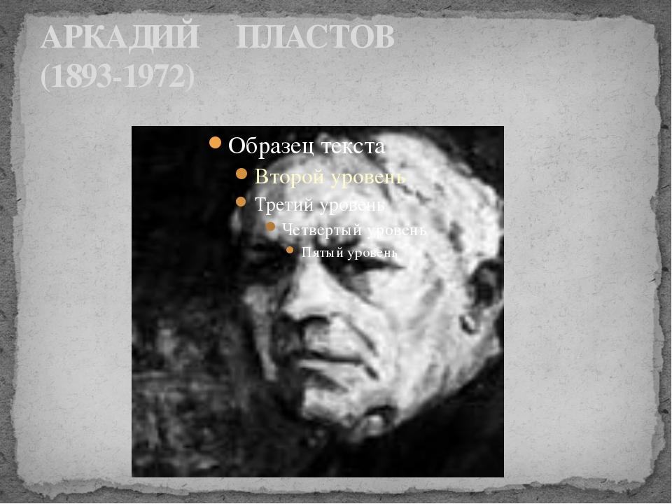 АРКАДИЙ ПЛАСТОВ (1893-1972)