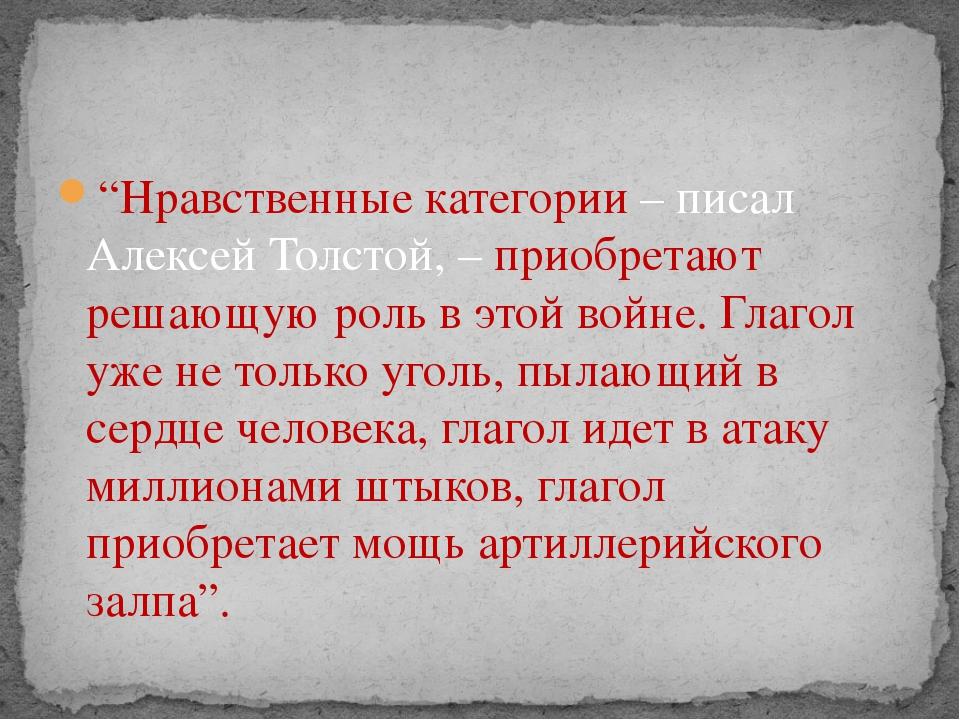"""""""Нравственные категории – писал Алексей Толстой, – приобретают решающую роль..."""