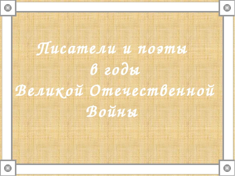 Писатели и поэты в годы Великой Отечественной Войны
