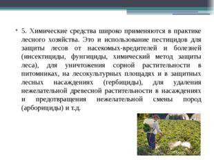 5. Химические средства широко применяются в практике лесного хозяйства. Это и