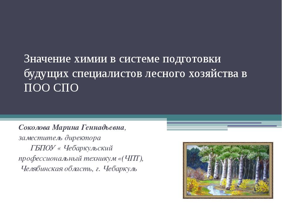 Значение химии в системе подготовки будущих специалистов лесного хозяйства в...