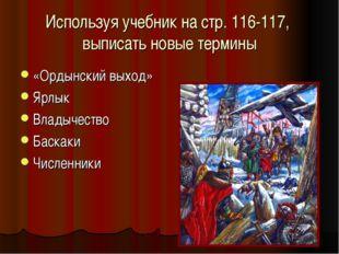 Используя учебник на стр. 116-117, выписать новые термины «Ордынский выход» Я
