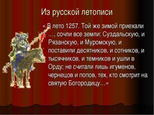 Из русской летописи « В лето 1257. Той же зимой приехали …, сочли все земли: