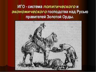 ИГО - система политического и экономического господства над Русью правителей