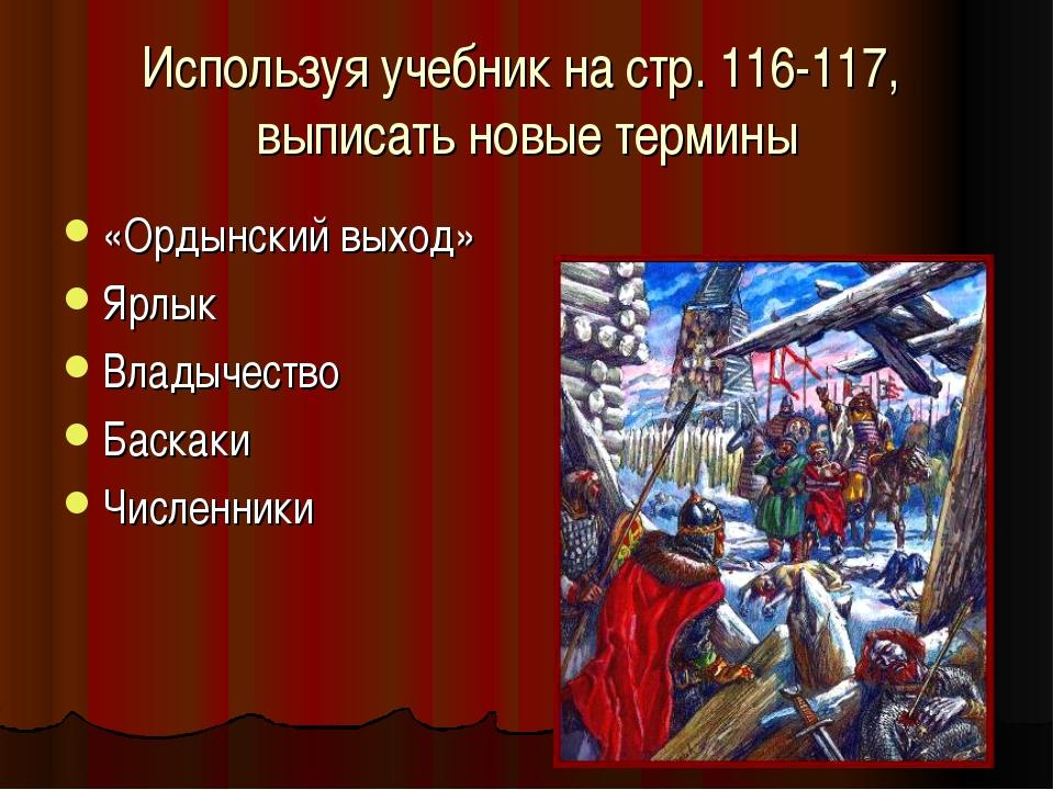 Используя учебник на стр. 116-117, выписать новые термины «Ордынский выход» Я...
