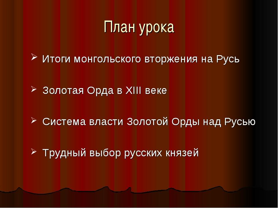 План урока Итоги монгольского вторжения на Русь Золотая Орда в ХIII веке Сист...