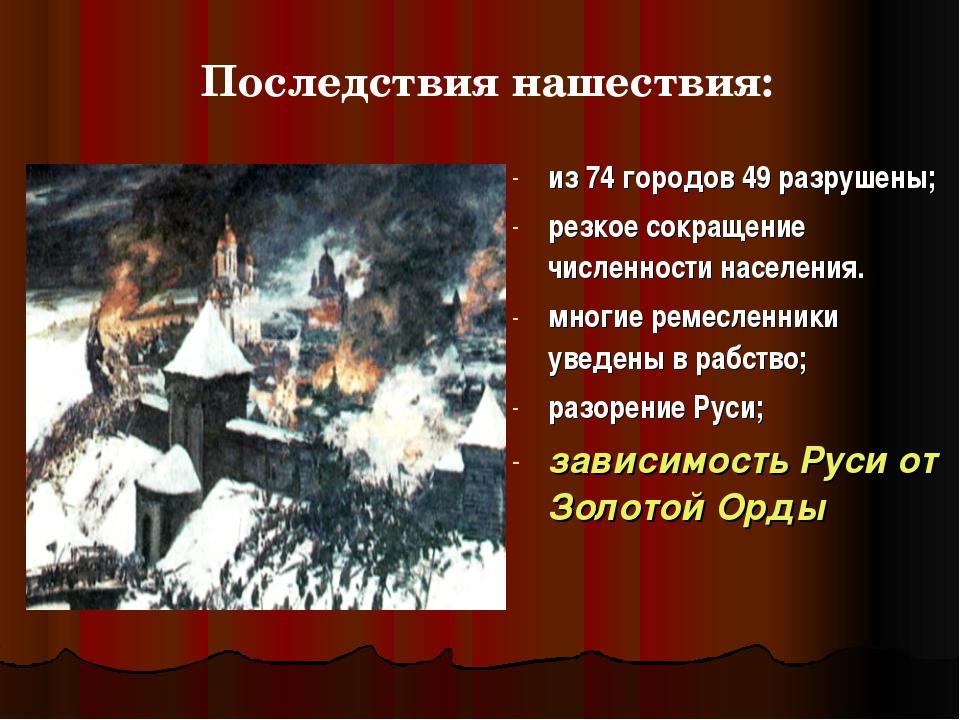 из 74 городов 49 разрушены; резкое сокращение численности населения. многие р...