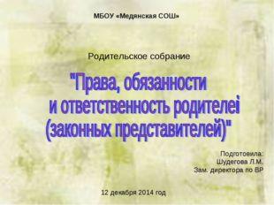 МБОУ «Медянская СОШ» Подготовила: Шудегова Л.М. Зам. директора по ВР 12 декаб