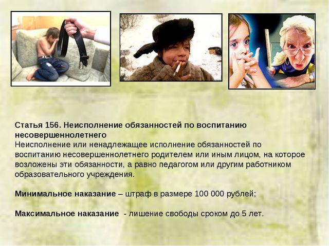 Статья 156. Неисполнение обязанностей по воспитанию несовершеннолетнего Неисп...
