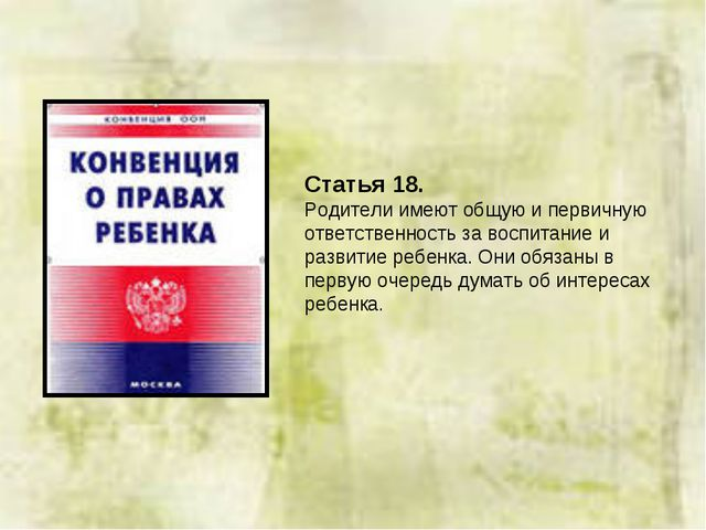 Статья 18. Родители имеют общую и первичную ответственность за воспитание и р...