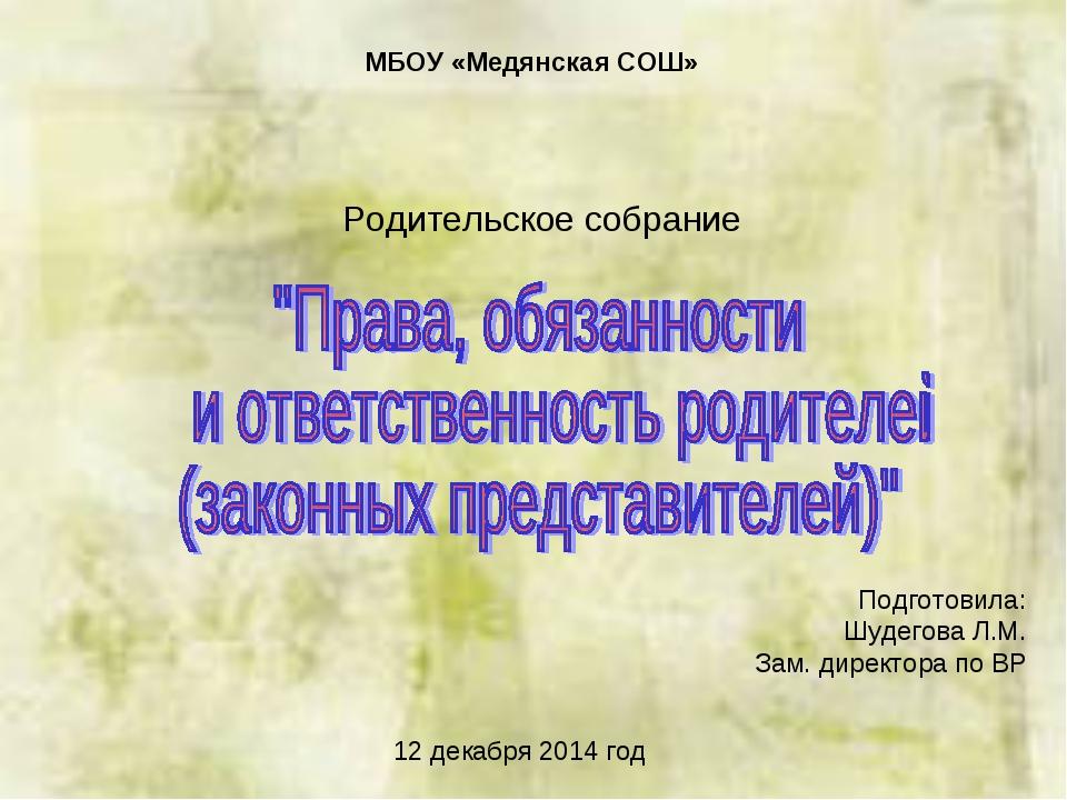 МБОУ «Медянская СОШ» Подготовила: Шудегова Л.М. Зам. директора по ВР 12 декаб...