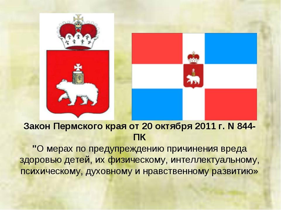 """Закон Пермского края от 20 октября 2011 г. N 844-ПК """"О мерах по предупреждени..."""