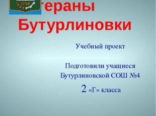 Каменные ветераны Бутурлиновки Учебный проект Подготовили учащиеся Бутурлинов