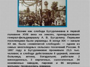 История города Возник как слобода Бутурлиновка в первой половине XVIII века н