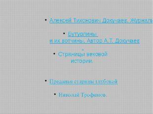 Литература: Алексей Тихонович Докучаев. Журналист-краевед. Бутурлины и их