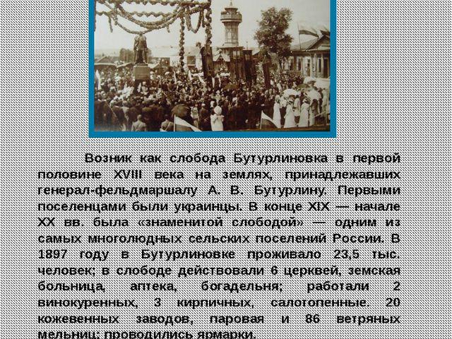 История города Возник как слобода Бутурлиновка в первой половине XVIII века н...