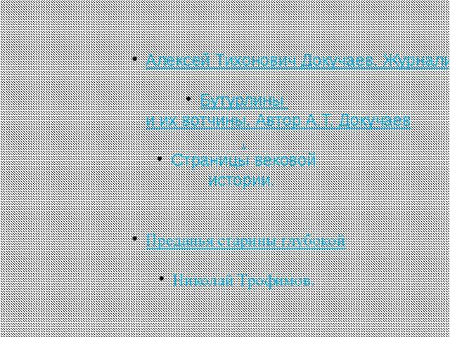 Литература: Алексей Тихонович Докучаев. Журналист-краевед. Бутурлины и их...