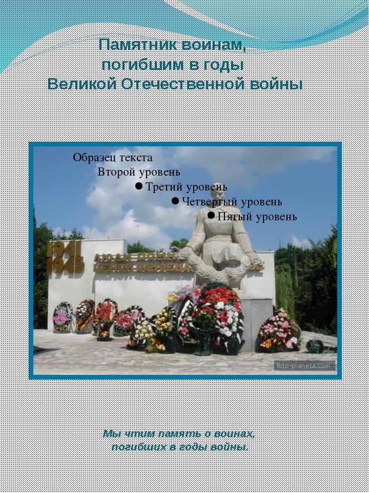 Памятник воинам, погибшим в годы Великой Отечественной войны Мы чтим память о...