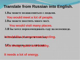 Translate from Russian into English. 1.Вы можете познакомиться с людьми.
