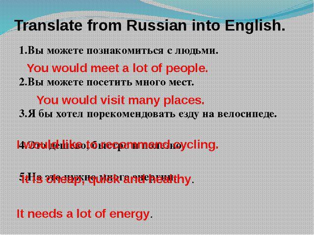 Translate from Russian into English. 1.Вы можете познакомиться с людьми....