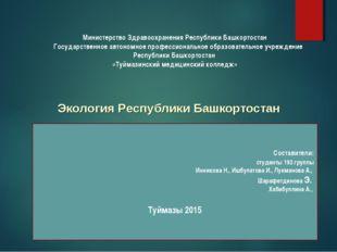 Экология Республики Башкортостан Министерство Здравоохранения Республики Баш